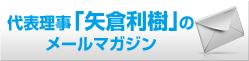 代表理事「矢倉利樹」のメールマガジン