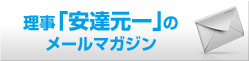 理事「安達元一」のメールマガジン